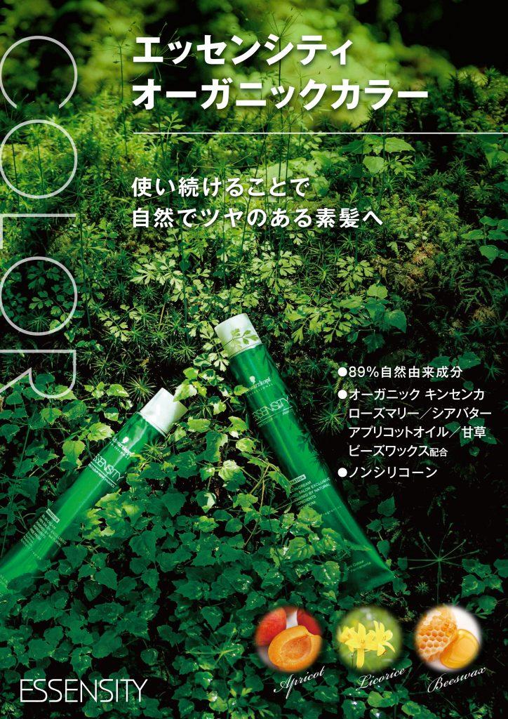ess_color_2014aw_pop_green